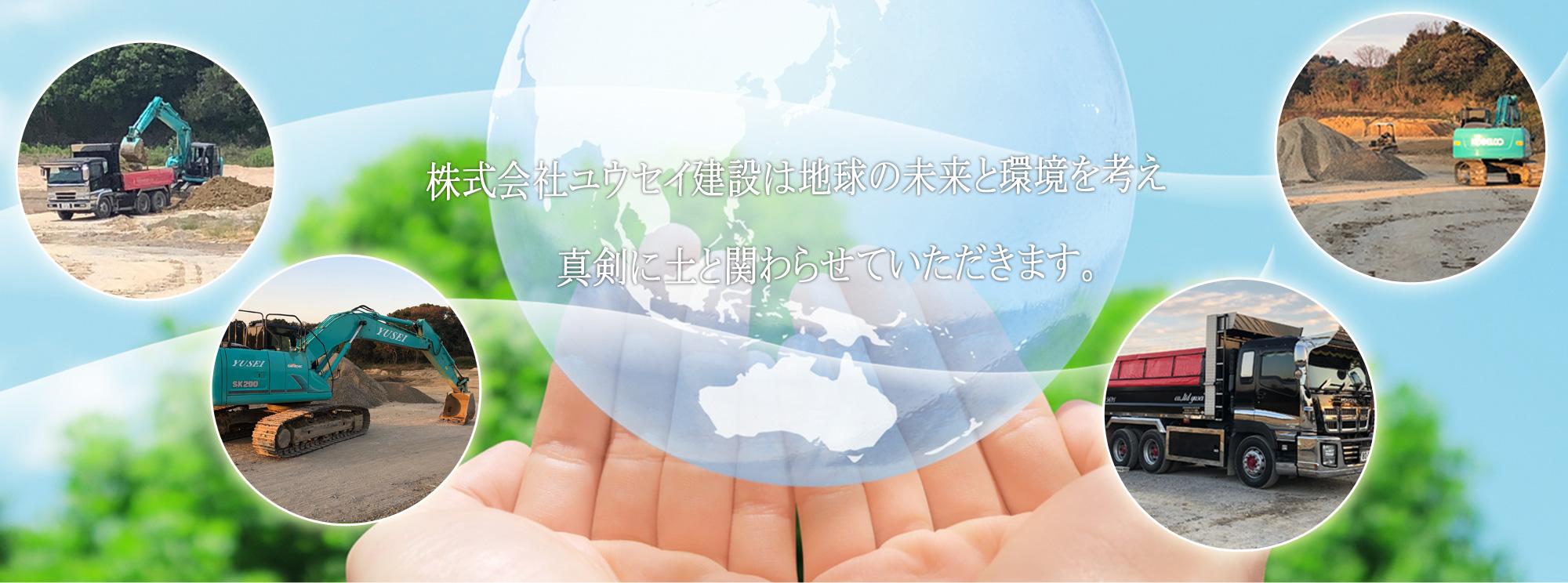 株式会社ユウセイ建設は地球の未来と環境を考え真剣に土と関わらせていただきます。